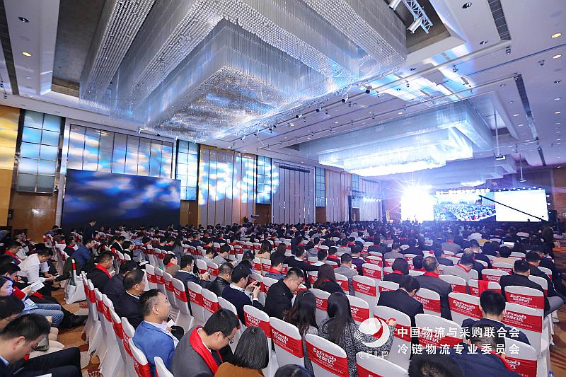 第十二届中国冷链产业年会
