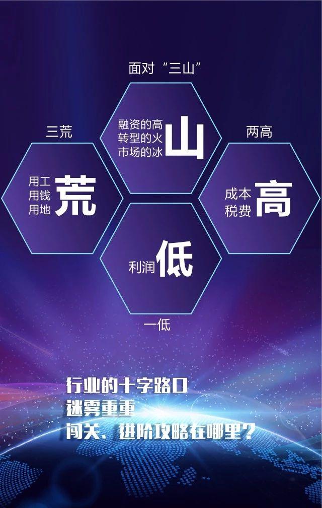 2019(成都)建材家居产业新生态峰会