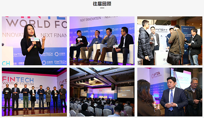 2019金融科技世界论坛(上海)