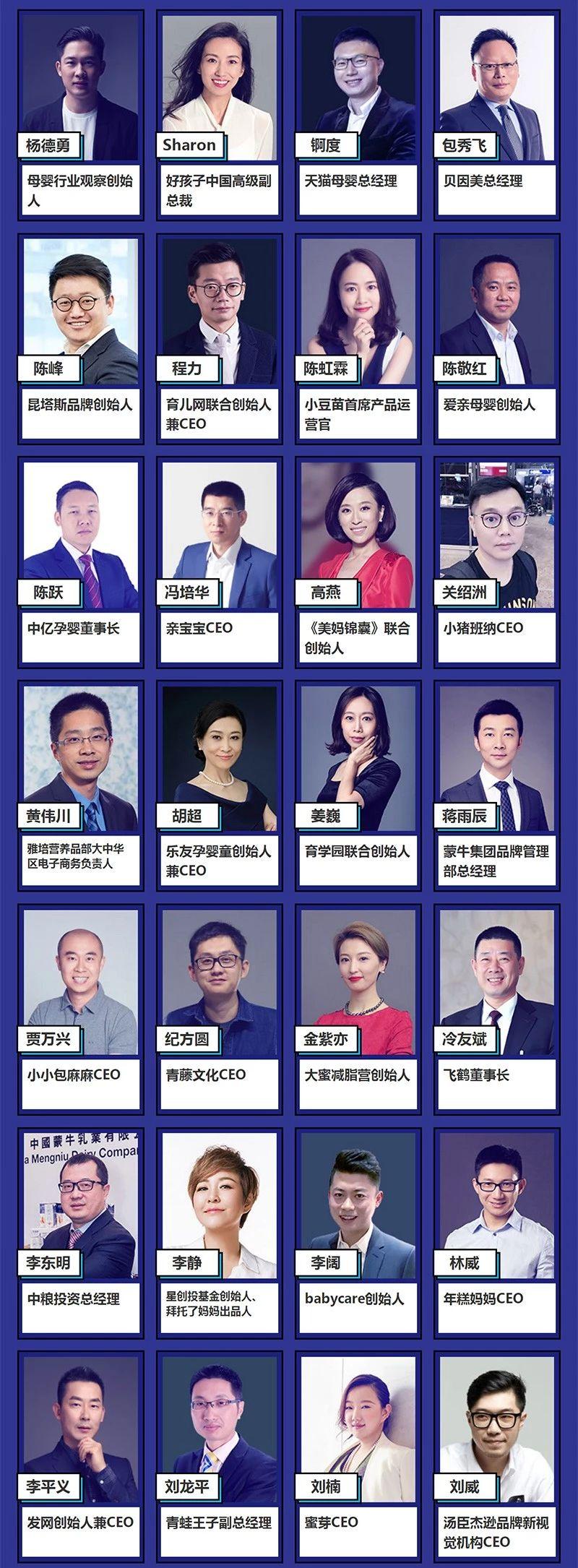 2018中国母婴企业家领袖峰会暨樱桃大赏颁奖盛典