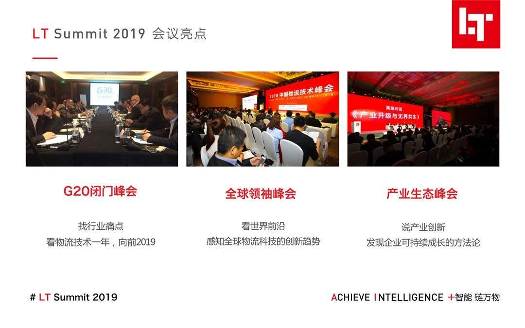 #关于LT大会2019-9.jpg
