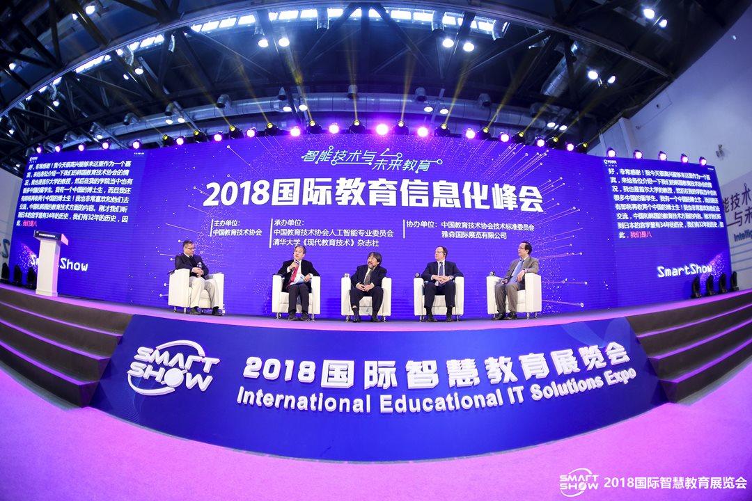 SmartShow2019国际大发11选5大发11选5信息化论坛(北京)
