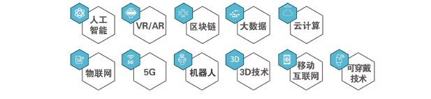 SmartShow2019国际教育信息化论坛(北京)