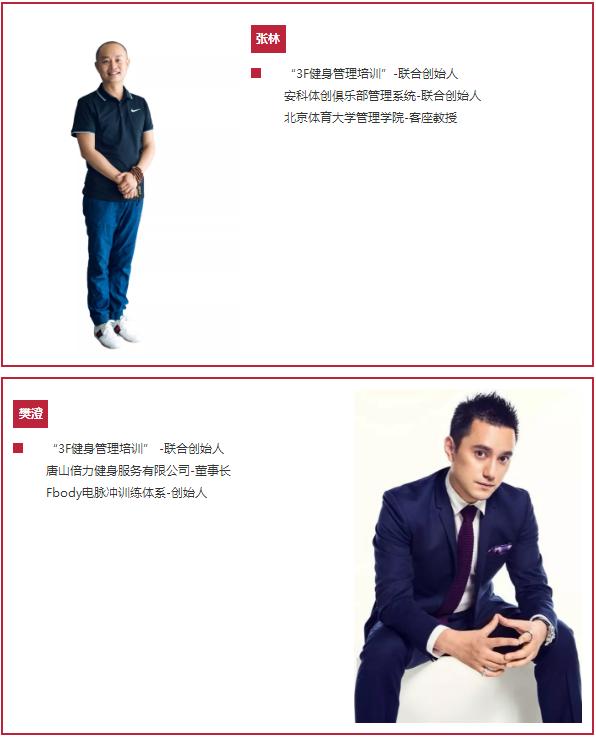 IWF 2019中国健身盛典·上海