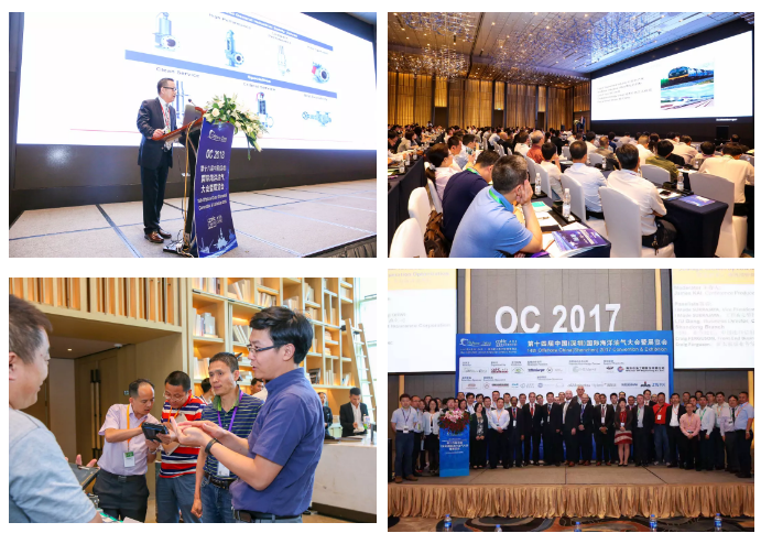 第十八届中国国际海洋油气决策者大会2019