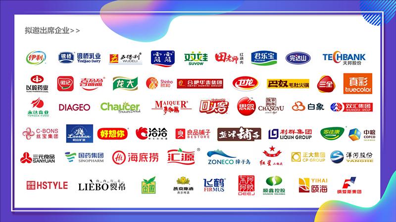 2019零售消费品科技创新未来(4月北京)