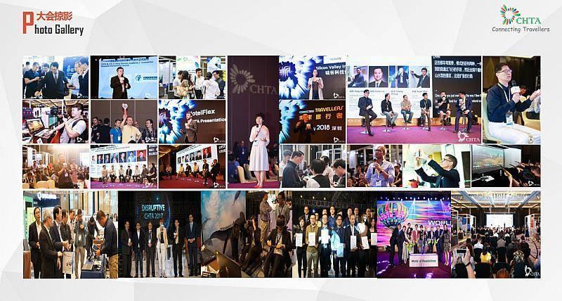 2019未来旅行者大会(上海)