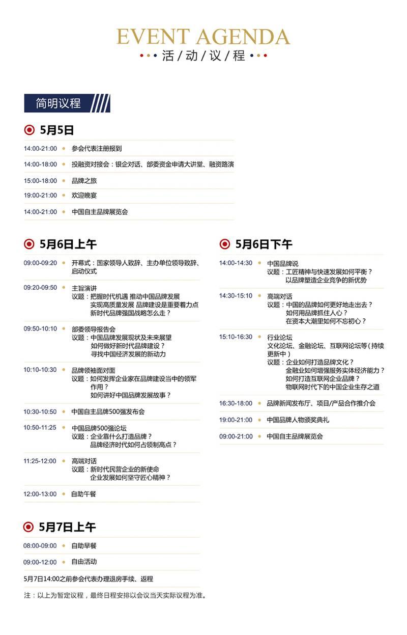 2019(第三届)中国品牌峰会 | 北京