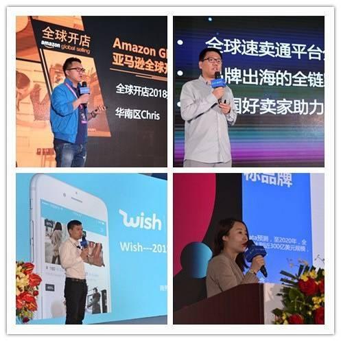全球四大主流跨境电商平台招商团队出席CCEE跨境电商选品大会