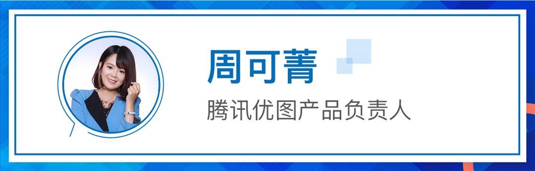 """2019腾讯优图技术沙龙之""""智""""变未来——浅谈人工智能技术应用与实践(北京)"""