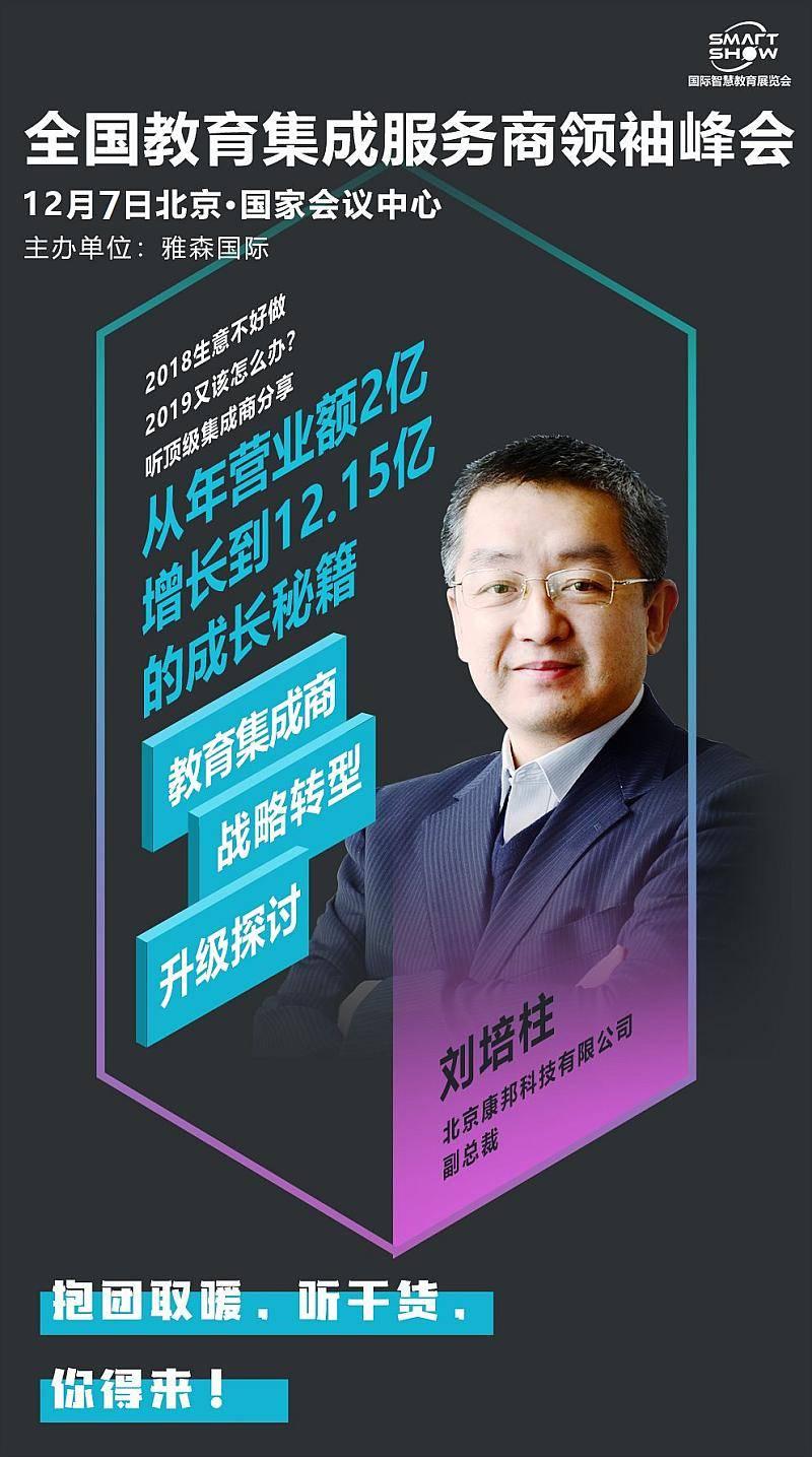2019全国大发11选5集成服务商领袖峰会(北京)