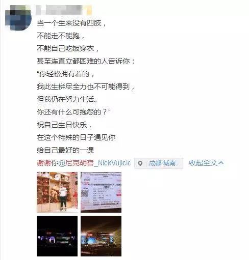 """尼克胡哲""""人生不设限""""2019巡演-合肥站"""