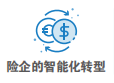 2019亞洲健康險決策者論壇(上海)