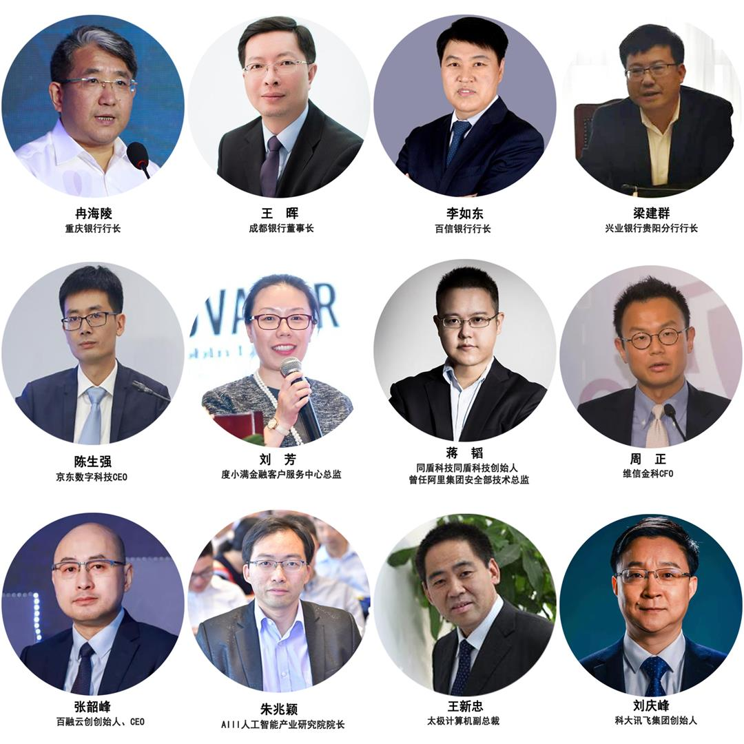 中国零售金融发展峰会——2019零壹财经新金融夏季峰会(贵阳)