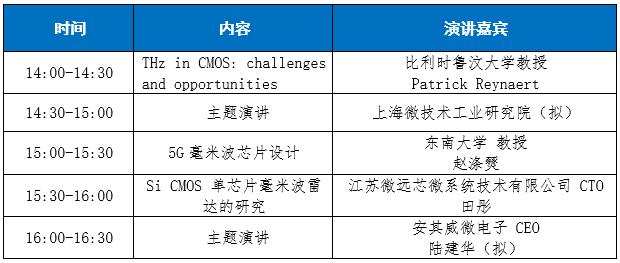 """""""芯动力""""人才计划 第一届集成电路创新创业发展论坛2019(南京)"""