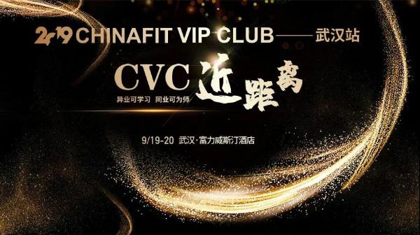 2019CHINAFIT武汉体育与健身大会