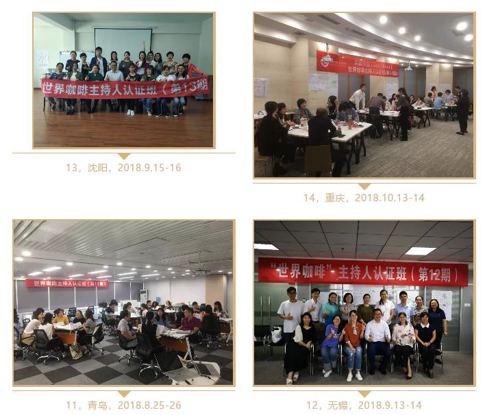 WCF世界咖啡主持人认证班2019(9月广州班)