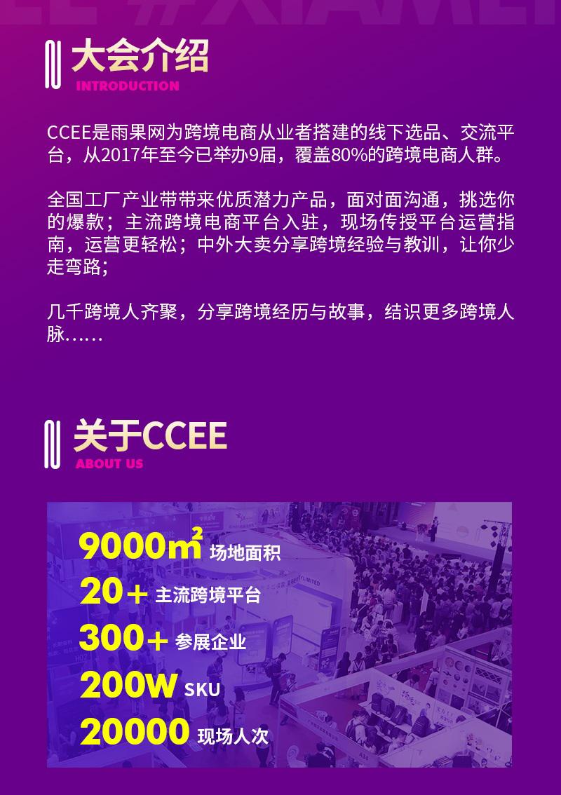 2019海峡两岸跨境电商博览会暨雨果网CCEE(厦门)跨境电商选品大会