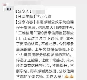 2019信用风险管控与社会信用体系研修班(北京)