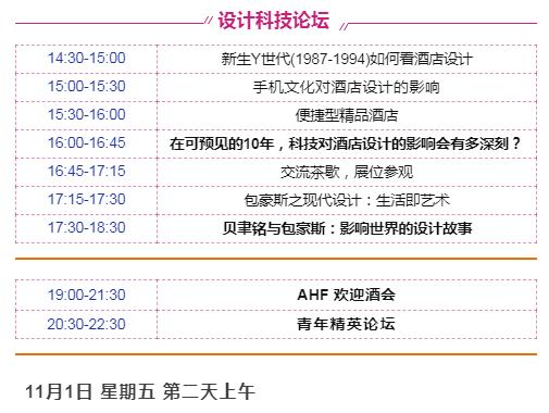 2019 AHF國際酒店及旅游業投資峰會暨第6屆HAMA中國酒店資產管理年會(北京)