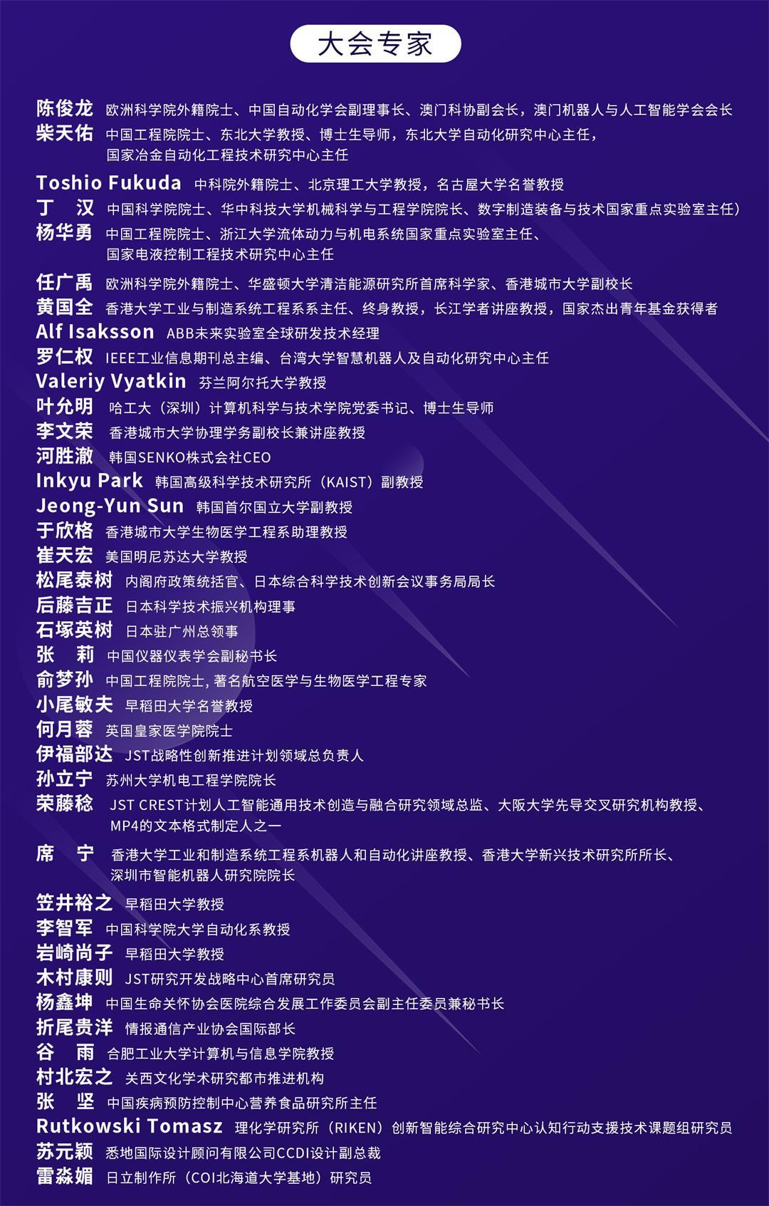 GBAS2019大灣區機器人與人工智能大會(深圳)