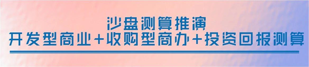 2019商业不动产投资分析和项目测算研修班 (11月上海班)