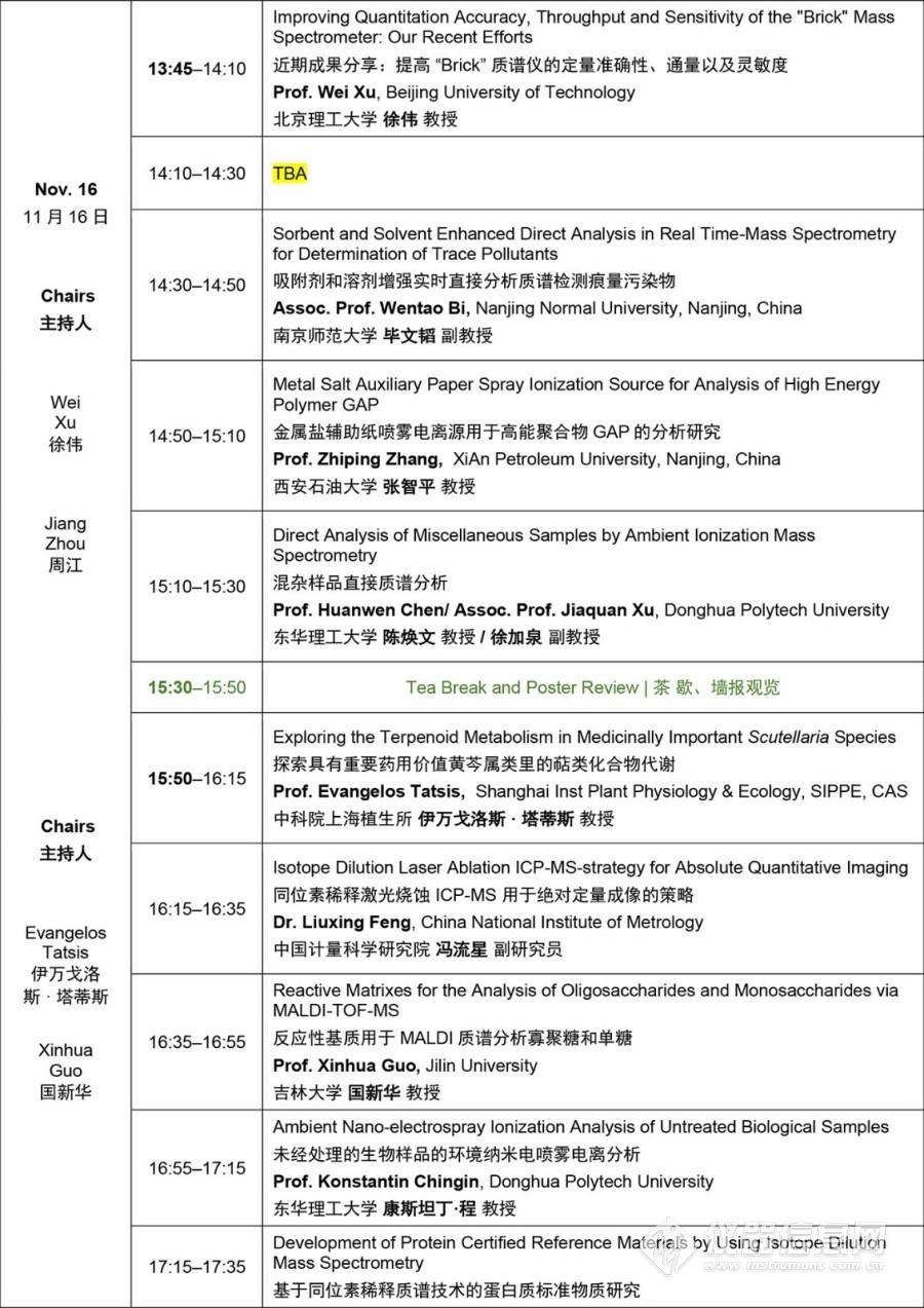 AIMS2019   第六届中国原位质谱会议