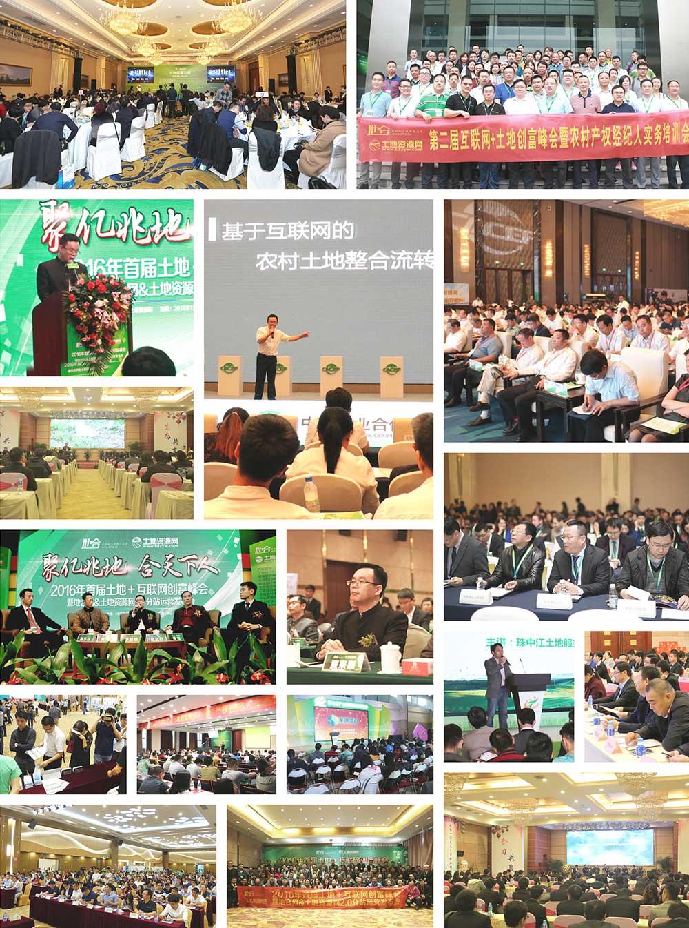 2019全国乡村地盘掮客人实战培训会(广州)
