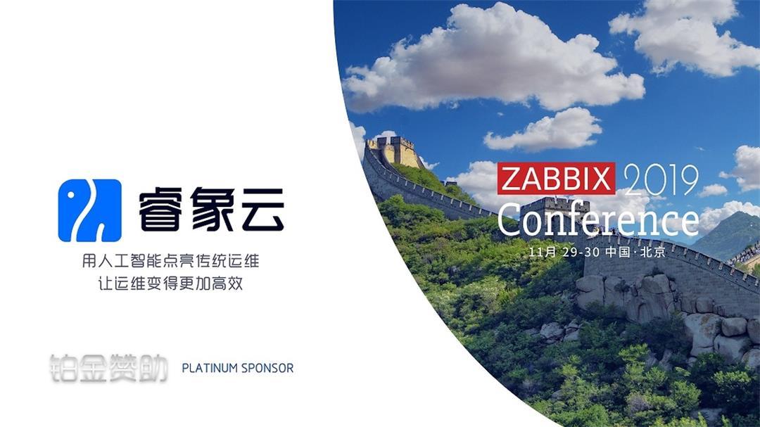 2019第四屆Zabbix中國大會(北京)