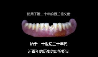2019全口義齒修復基礎課程——12.26(沈陽)