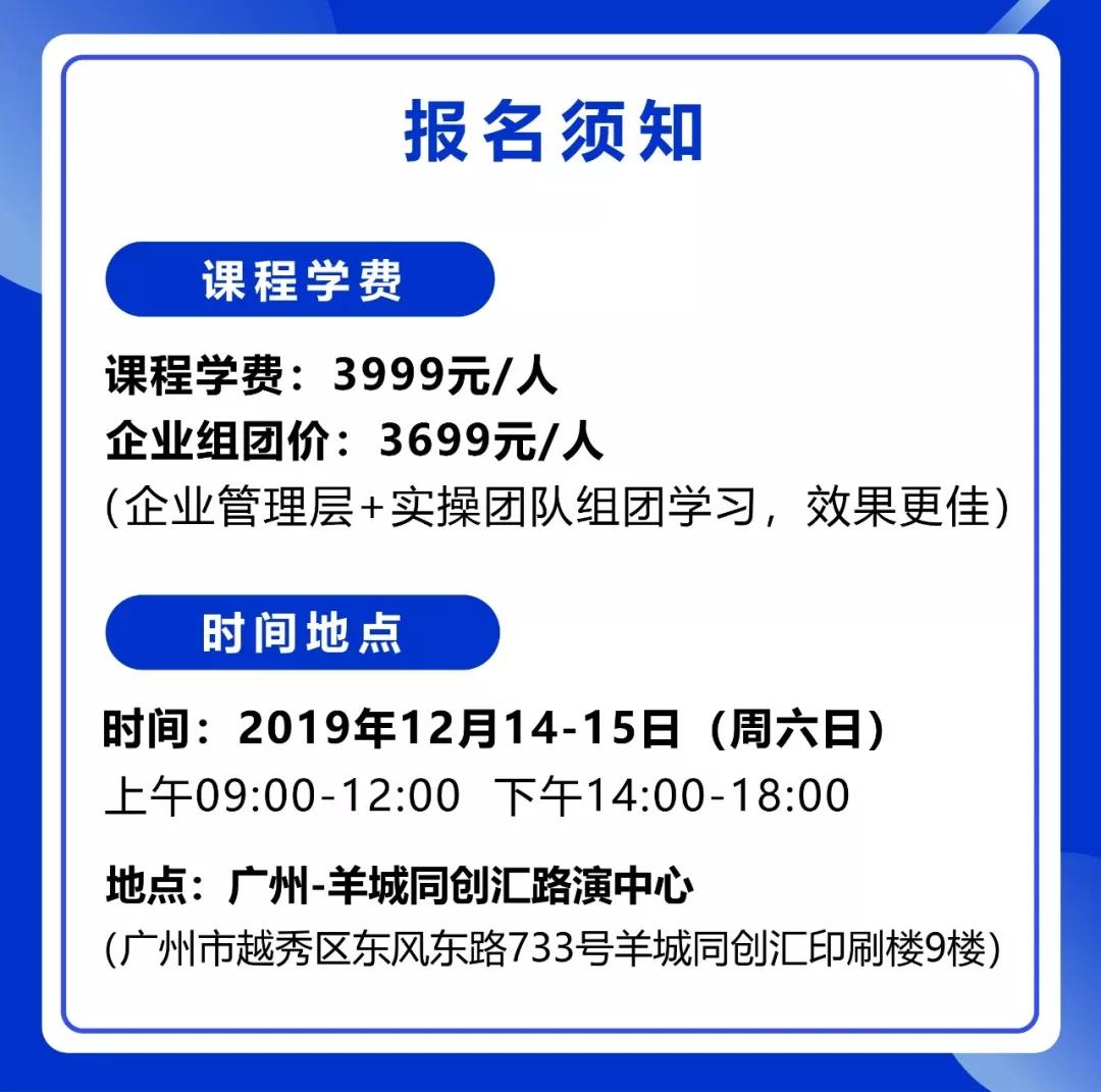 2019同道雅集-企業抖音實戰特訓營(12月廣州班)