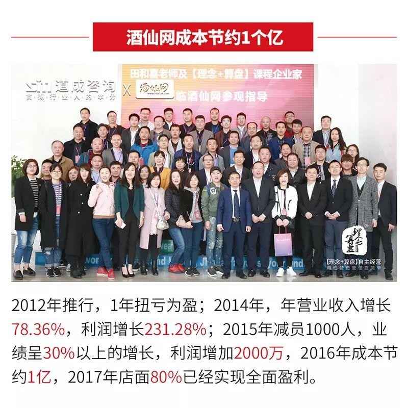 12月8日●广州【理念+算盘】阿米巴经营精华班2019