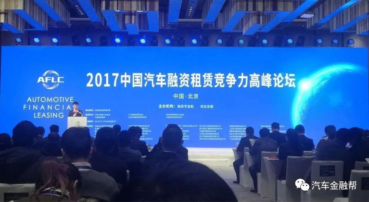 2019中国汽车金融(CAFS)高峰论坛