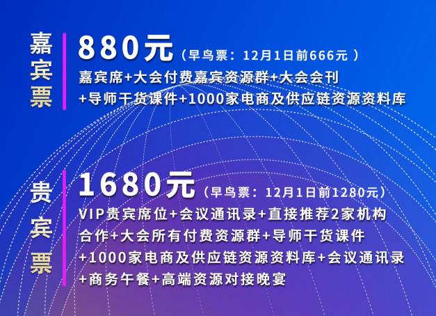 2019中国新零售融合大会暨新渠道对接晚宴