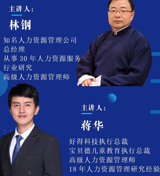 企业成本优化与法律风险管理交流会2019(上海)