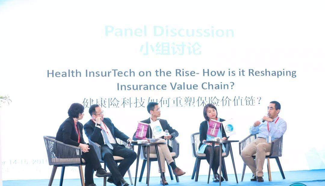 2020亞洲數字化保險決策者論壇(上海)