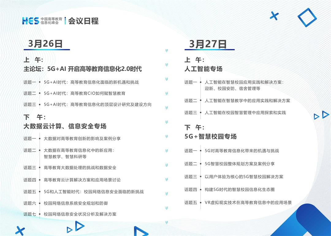 HES 2020 中國高等教育信息化峰會(上海)