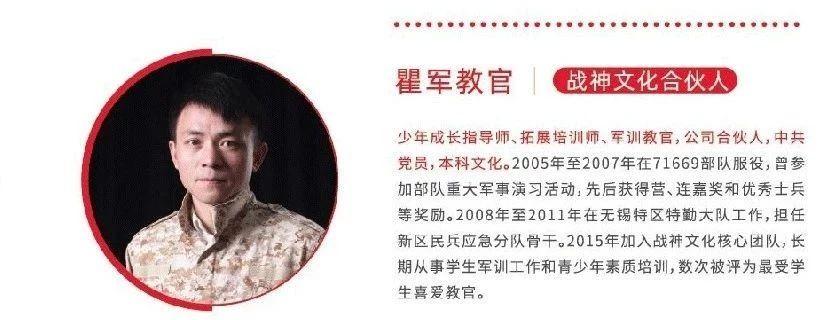 2020战神成长快乐冬令营(1月18-22日无锡)