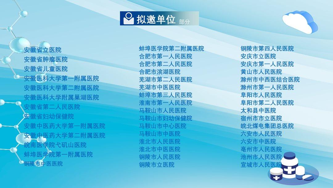 2020安徽省智慧醫療和健康產業信息化創新峰會(合肥)