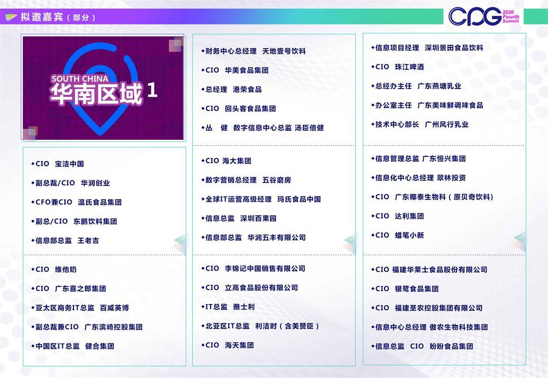 CPG 2020第四届中国消费品CIO峰会(广州)