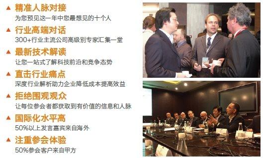 2020亚洲数字化石油天然气高峰论坛(北京)
