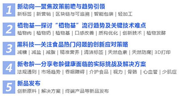 2020年西湖食品科技大会(杭州)