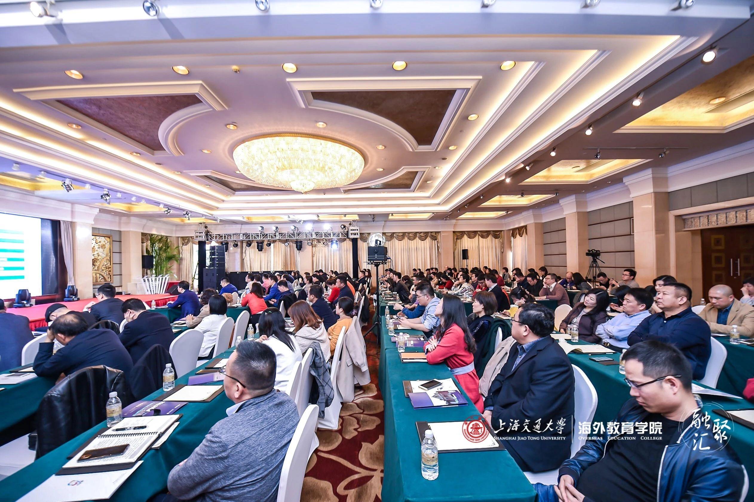 2020上海交通大学《国际总裁班》36期试听课