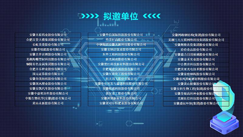 2020安徽省信息安全高峰論壇(合肥)