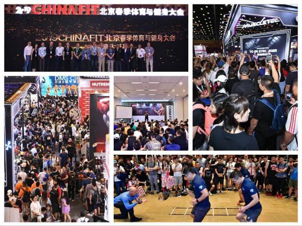 2020(第九届)CHINAFIT北京体育与健身大会