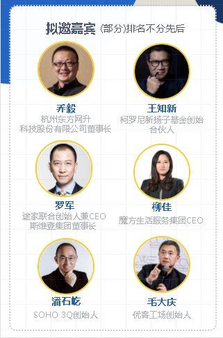 中國租賃地產 MBI 頒獎盛典暨高峰論壇(2019-2020)