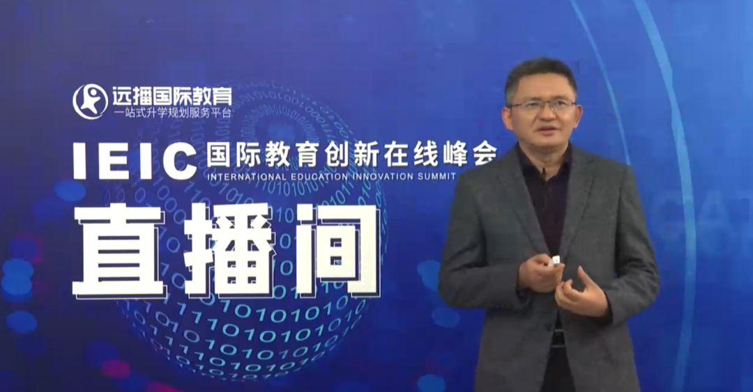 2020《南京站》IEIC国际教育在线峰会