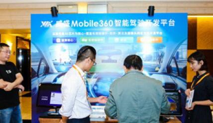 第四届智慧出行决策者大会(SMC中国2020)