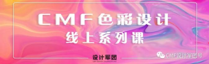 CMF色彩设计线上课程