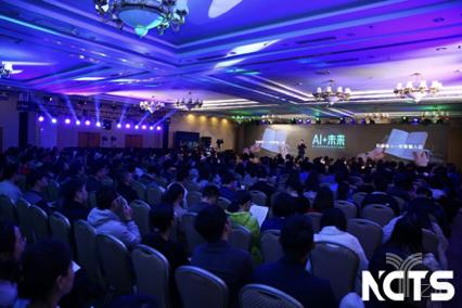 NCTS 第三屆中國云測試行業峰會2020